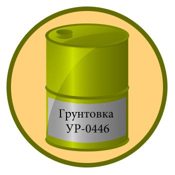 Грунтовка УР-0446 «Уретан-Антикор»