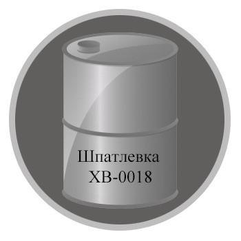 Шпатлевка ХВ-0018