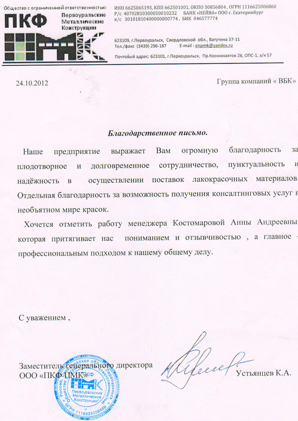 Благодарственное письмо от ООО «ПКФ ПМК»