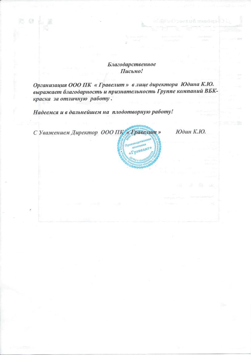 Благодарственное письмо от ООО ПК «Гравелит»