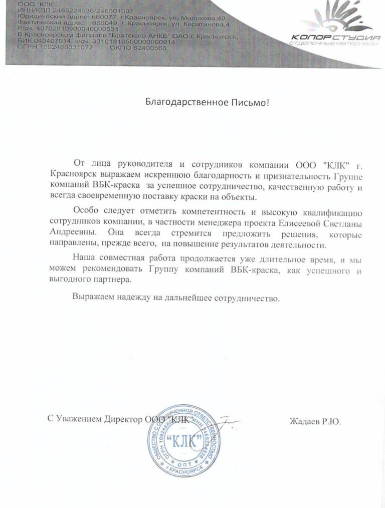 Благодарственное письмо от ООО «КЛК»