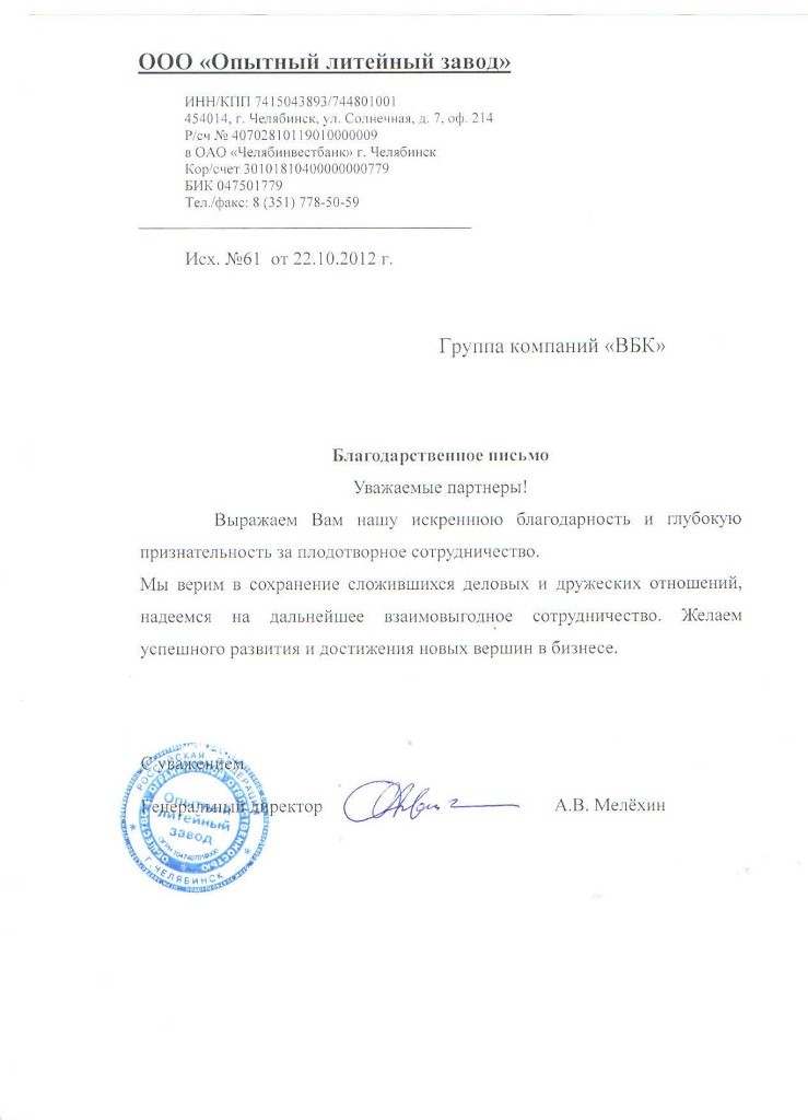 Благодарственное письмо от ООО «Опытно литейный завод»