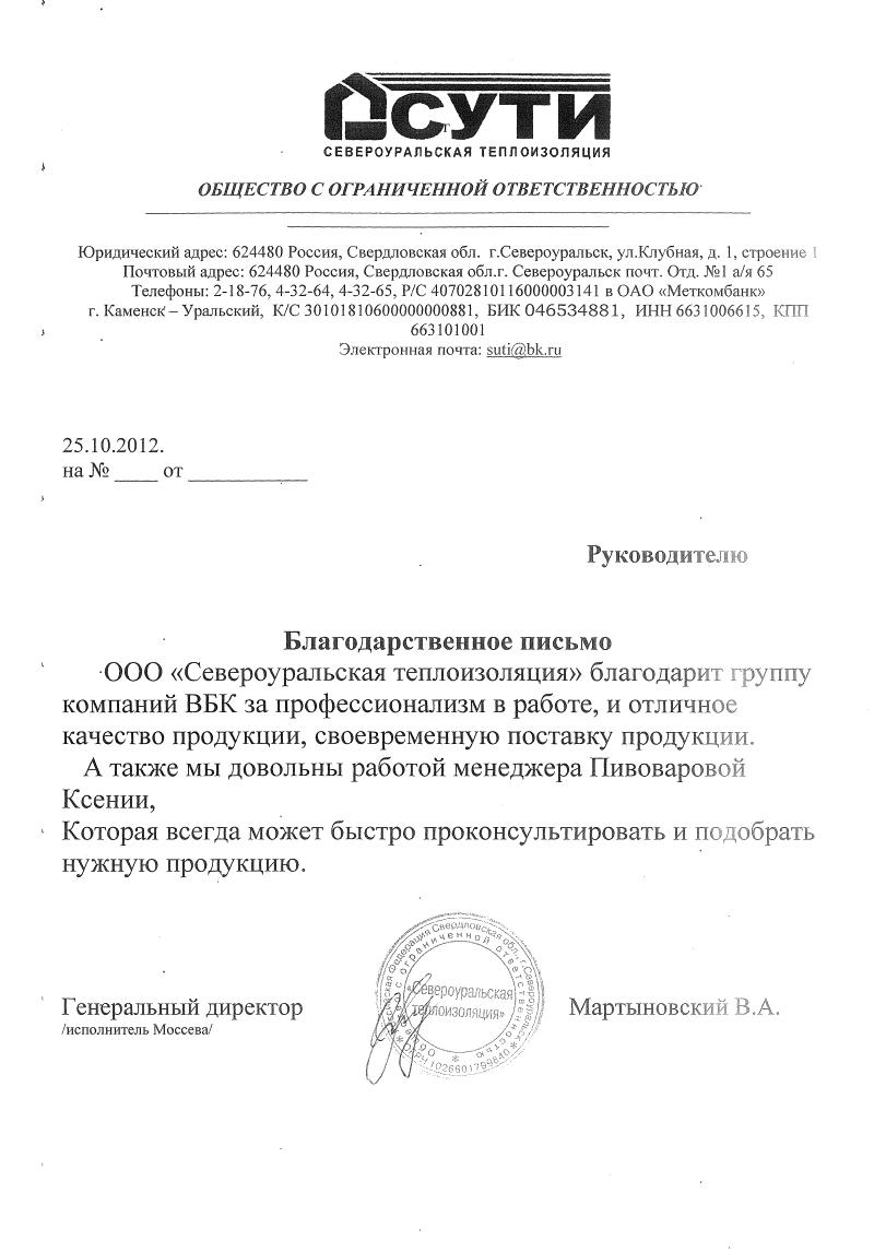 Благодарственное письмо от ООО «Североуральская теплоизоляция»