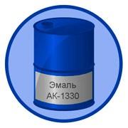 Эмаль АК-1330