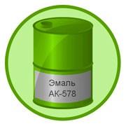 Эмаль АК-578