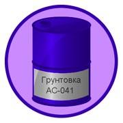 Грунтовка АС-041