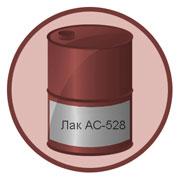 Лак АС-528