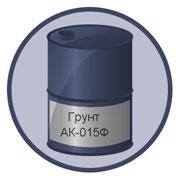 Грунт АК-015Ф
