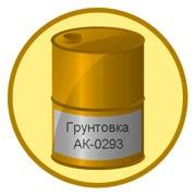 Грунтовка АК-0293