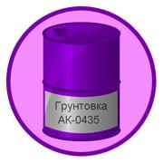Грунтовка АК-0435