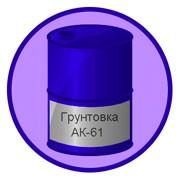 Грунтовка АК-61