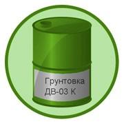 Грунтовка ДВ-03 К