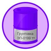 Грунтовка ЭП-0199 ТТ