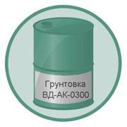 Грунтовка ВД-АК-0300