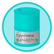 Грунтовка В-КЧ-0271 Э