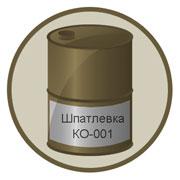 Шпатлевка КО-001