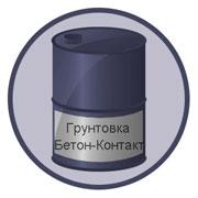 """Грунтовка """"Бетон-Контакт"""""""