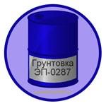 Грунтовка ЭП-0287