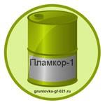 ПЛАМКОР-1