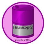 ПЛАМКОР-2