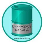 Виникор-62 марка А