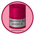 Виникор-62 марка Б