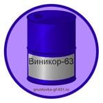 Виникор-63