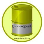 Виникор-74