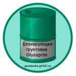 Блокирующая грунтовка Glycoprim