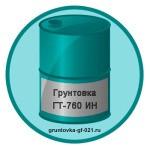Грунтовка битумно-полимерная ГТ-760 ИН