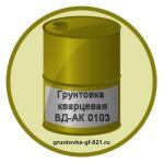 Грунтовка кварцевая ВД-АК 0103 БЛИС-КОНТАКТ (бетон контакт)