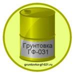 Грунтовка ГФ-031