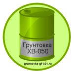 Грунтовка ХВ-050