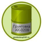 gruntovka-ak-0209