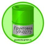 gruntovka-ur-0273-2