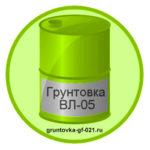 gruntovka-vl-05-2